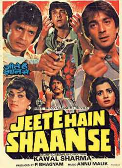 जीते हैं शान से movie poster