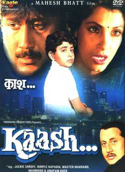 काश movie poster