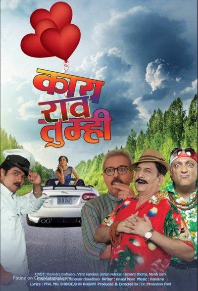 Kaay Raav Tumhi movie poster