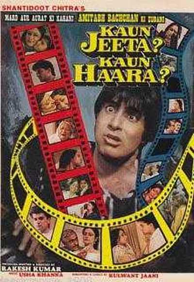 Kaun Jeeta Kaun Haara movie poster