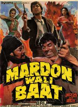Mardon Wali Baat movie poster