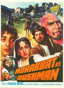 मोहब्बत के दुश्मन movie poster