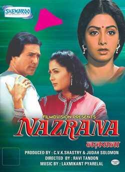नजराना (1987) movie poster