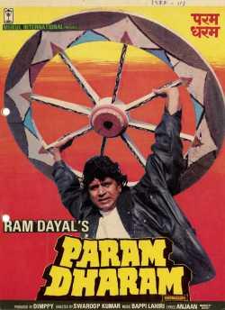 परम धर्म movie poster