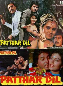 Patthar Dil movie poster