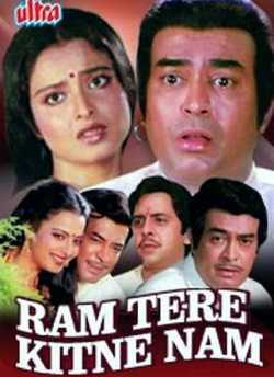 Ram Tere Kitne Naam movie poster