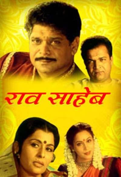 Rao Saheb movie poster