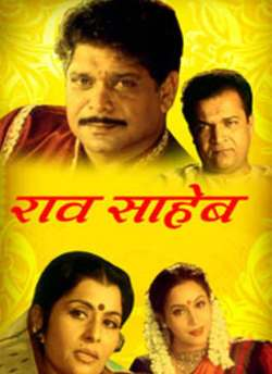 Rao Saheb movie poster