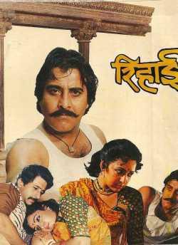 रिहाई movie poster