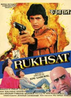 Rukhsat movie poster