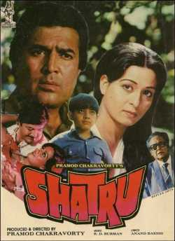 शत्रु movie poster