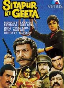 Sitapur Ki Geeta movie poster