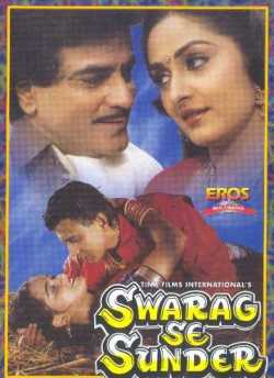 Swarag Se Sunder movie poster
