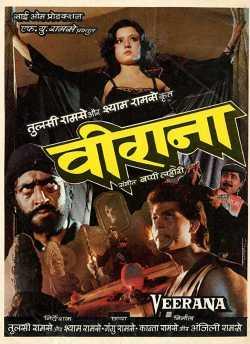 Veerana movie poster