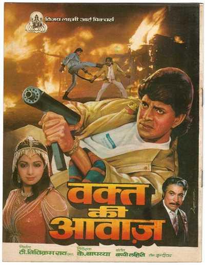 Waqt Ki Awaz movie poster