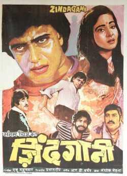 ज़िंदगानी movie poster