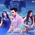 Rabb Maneya album artwork