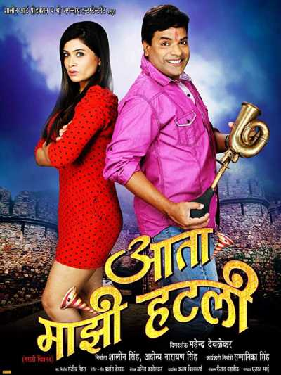 Aata Majhi Hatli movie poster