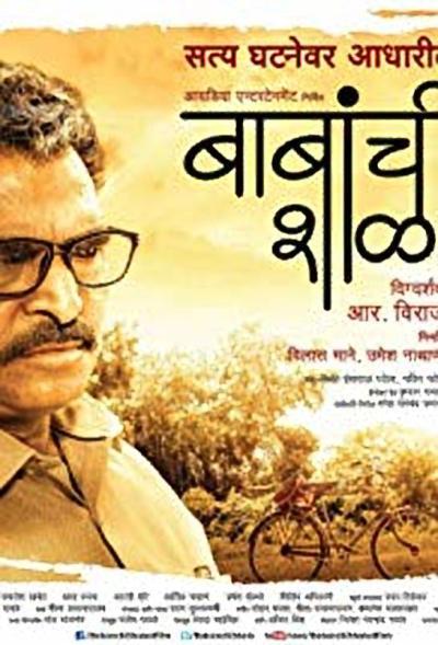 Babanchi Shala movie poster