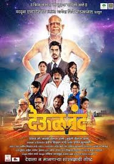 Deool Band movie poster