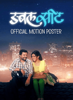 Double Seat movie poster