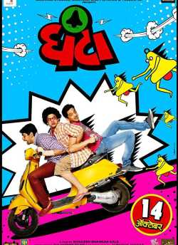 Ghantaa movie poster