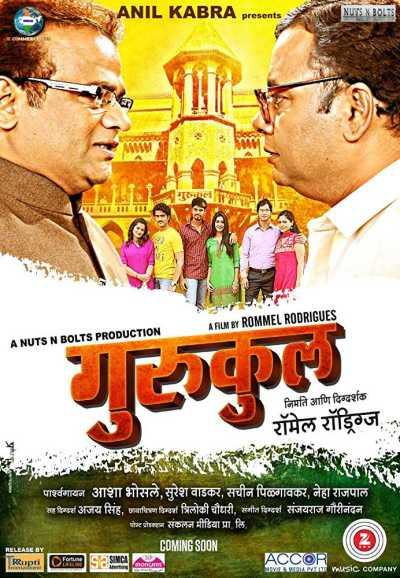 Gurukul movie poster