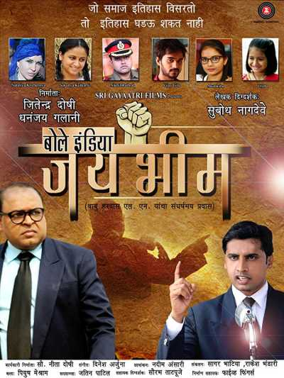 Bole India Jai Bhim movie poster