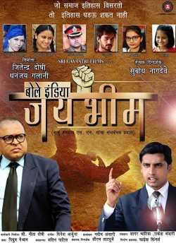 Bole India Jai Bhim movie poster