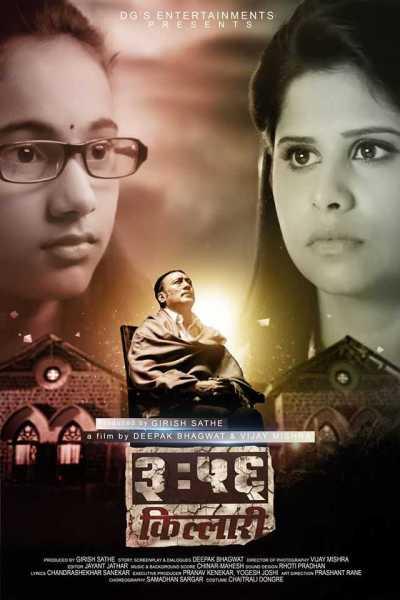 3:56 Killari movie poster