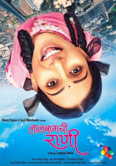 Lalbaugchi Rani movie poster