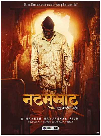 Natsamrat movie poster