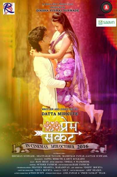 Prem Sankat movie poster