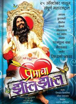 Premacha Jhol Jhal movie poster