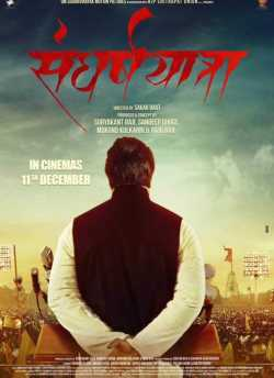 Sangharsh Yatra movie poster