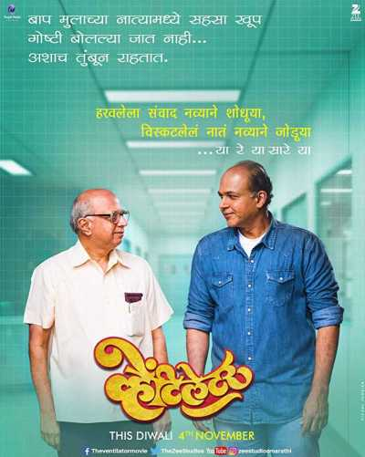Ventilator movie poster