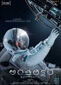 Antariksham 9000 kmph movie poster