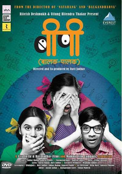 Balak-Palak movie poster