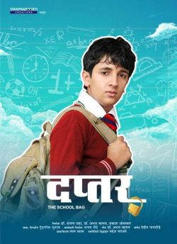 Daptar – The School Bag movie poster