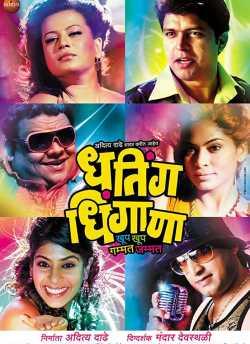 Dhating Dhingana movie poster