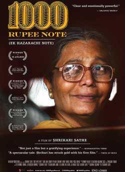 Ek Hazarachi Note movie poster