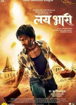 Lai Bhaari movie poster