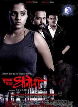 Mukkam Post Dhanori movie poster