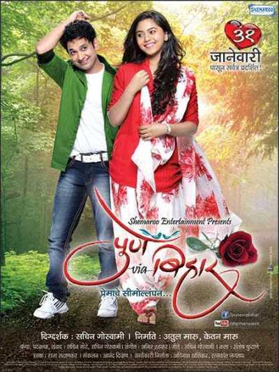 Pune Via Bihar movie poster
