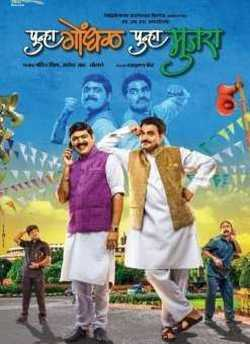 Punha Gondhal Punha Mujra movie poster