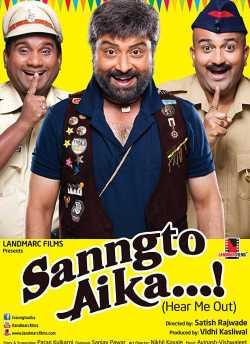 Sanngto Aika movie poster