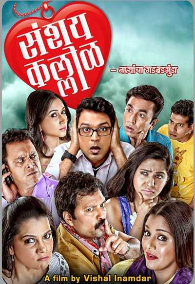 Sanshay kallol movie poster