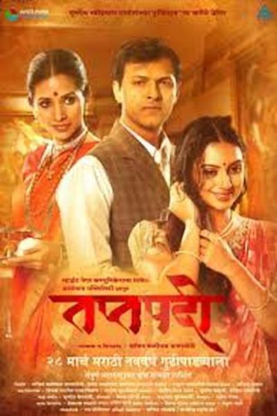 Taptapadi movie poster