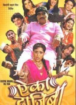 Aika Dajiba movie poster