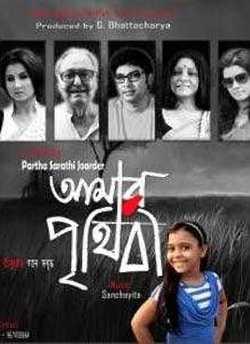 Amar Prithibi movie poster